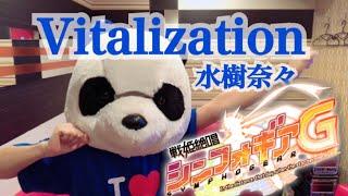 水樹奈々【Vitalization】戦姫絶唱シンフォギアG パンダが歌ってみた