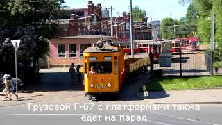 Парад трамваев 26.05.18