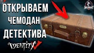 Розпакування Валізи Детектива. Колекційне видання Identity V!