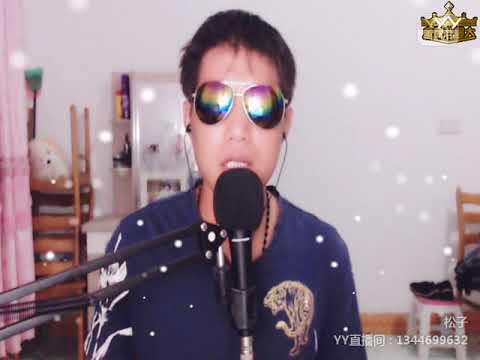 YY 神曲 松子 -《一晃就老了》(Artists・Sing・Music・Dance・Instrument・Talent Shows・DJ・KPOP・Remix・LIVE).mp4