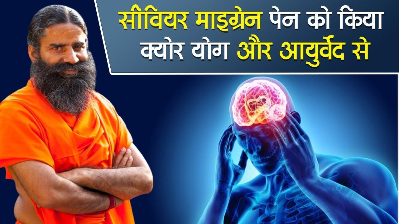 सीवियर माइग्रेन पेन (Migraine Pain) को किया क्योर योग और आयुर्वेद से    Swami Ramdev