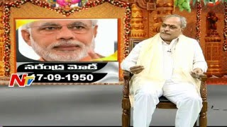 PM Narendra Modi Horoscope In 2016 || NTV