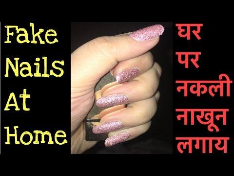 Fake Nails At Home | घर पर नकली नाखून लगाय ।