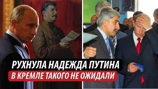 Рухнула надежда Путина. В Кремле такого не ожидали