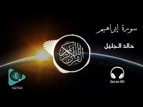 8D quran - Surah Ibrahim l | سورة ابراهيم | Khalid Al-jalil | 2019
