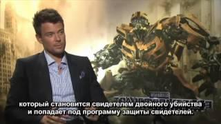Эксклюзив от Filmzru! Видеоинтервью с Джошем Дюамелем   «Трансформеры 3»