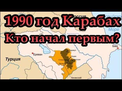 1990 год Карабах.  Кто начал первым?