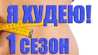 Я худею! на НТВ. Как похудеть, если ни одна диета не помогает? (1 сезон 1 выпуск)