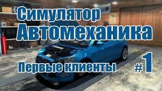Первые клиенты #1 - Симулятор автомеханика - Car Mechanic Simulator