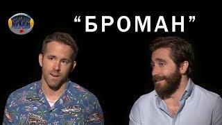 """""""Живое"""" интервью с Райаном Рэйнольдсом и Джейком Джилленхолом: Броман"""