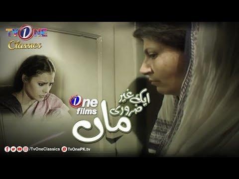 Download Aik Gair Zaroori Maa  Part 1 | One FIlms | TV One Classics telefilm