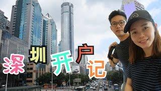 【 中国广州深圳旅游开户记 】| Travel to ShenZhen| เซินเจิ้น จีน |シンセン |중국심천 |