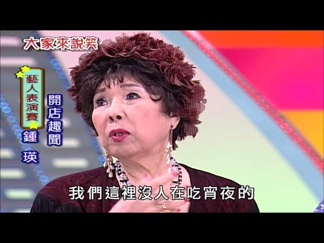 【大家來說笑】(鍾瑛、阿西、脫線)第910集_2007年