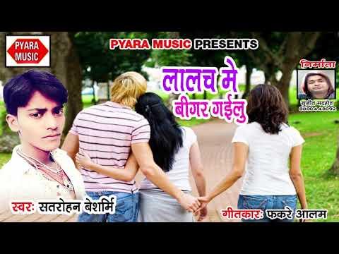 ## लालच मे बिगाड़ गइलु !! Satrohan besarmi प्यार सोच समझ करये भोजपुरी सुपर हिट गीत धोखा दिहले जान 🎤