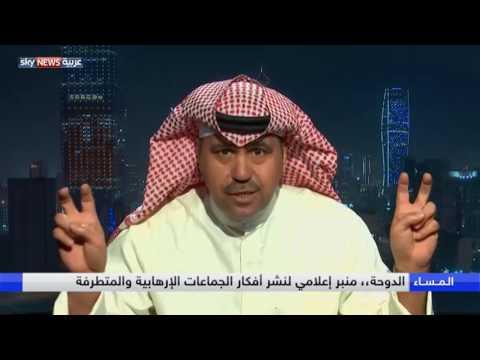 الدوحة توفر منابر إعلامية لترويج الفكر الإرهابي  - نشر قبل 18 دقيقة