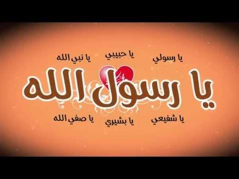 Ya Rasulallah - Sami Yusuf (يا رسول الله - سامي يوسف)