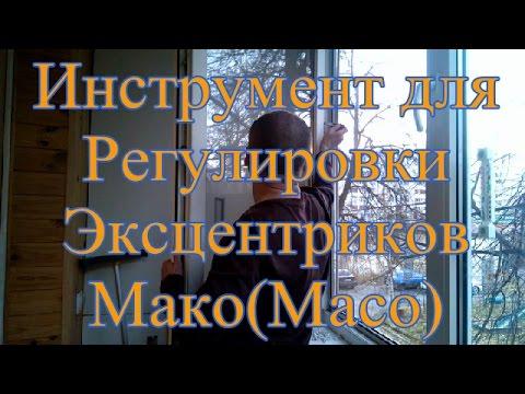 Инструмент для Регулировки Эксцентриков Мако(Maco). Ремонт окон пластиковых своими руками.