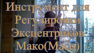 Инструмент для Регулировки Эксцентриков Мако(Maco). Ремонт окон пластиковых своими руками.(, 2015-11-11T19:52:27.000Z)