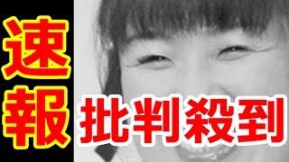 【速報】乳がんの患者からブーイング!?北斗晶の闘病ブログ批判殺到 宜...