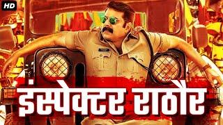 इंस्पेक्टर राठौर (2019) न्यू रिलीज़ हिंदी डब फिल्म | नई साउथ मूवी हिंदी 2019 | हिंदी फिल्म 2019