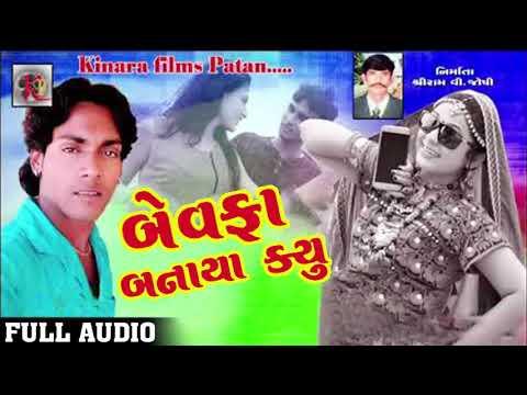 YouTube  Bewafa New Song - Bewafa Banaya Kyu | New Hindi Song 2018 |