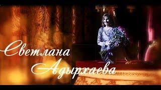 Гала-концерт к юбилею Светланы Адырхаевой/Gala performance in honor of Svetlana Adyrkhaeva