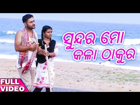 Sundara Mo Kala Thakura - Odia New Bhajan Song - Full Video - HD