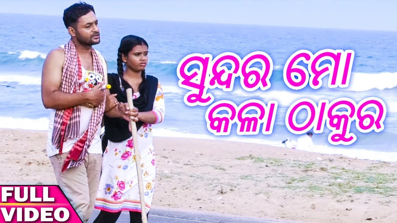 Download Sundara Mo Kala Thakura - Odia New Bhajan Song - Full Video - HD