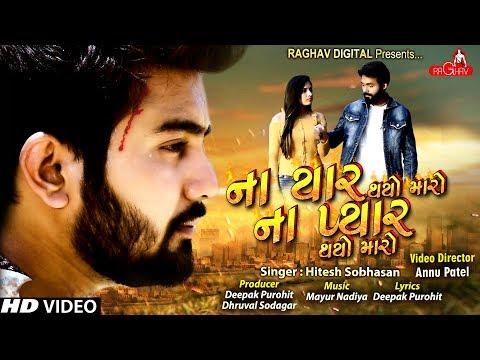 Na Yaar Thayo Maro Na Pyaar Thayo Maro | New Superhit Gujarati Song | Raghav Digital