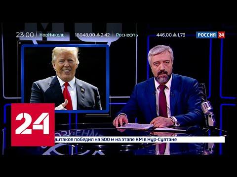 """Программа """"Международное обозрение"""" от 6 декабря 2019 года - Россия 24"""