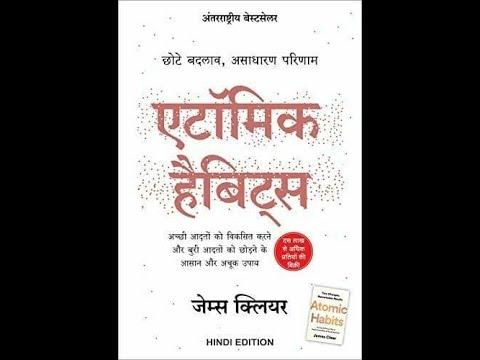Atomic Habits full Audiobook in Hindi