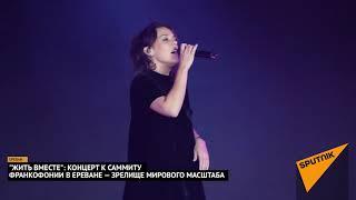 Концерт ZAZ и зрелище мирового масштаба: саммит Франкофонии в Ереване