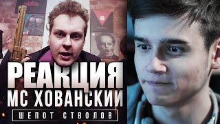 Реакция на МС ХОВАНСКИЙ - Шепот Стволов (КЛИП)