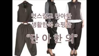 여성 생활한복 개량한복 여자 여름 터틀넥 조끼세트