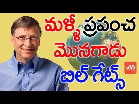 మళ్ళీ ప్రపంచ మొనగాడు బిల్ గేట్స్.! Trump Slips! - Bill Gates Is World's Richest Man Again | YOYO TV