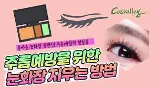 코스밸리_ 눈화장지우는방법 / 눈화장클렌징 / 립앤아이…