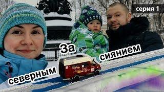 Зимняя Карелия. Путешествие на машине за северным сиянием. Серия 1.
