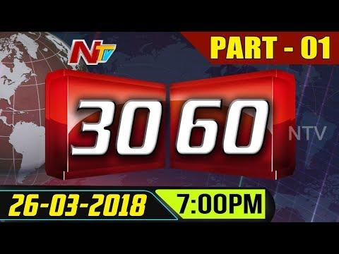 News 30/60 || Evening News || 26th March...