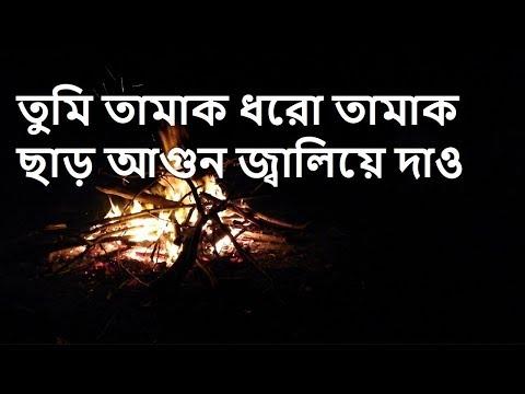 তুমি তামাক ধরো তামাক ছাড় আগুন জ্বালিয়ে দাও | Tumi Tamak Dharo Tamak Saro Agun Jaleya Dau