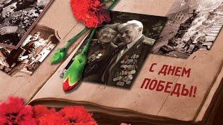 «О той весне». Трогательный фильм школьников к 70-летию Победы. Благовещенск