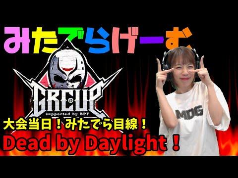 デッドバイデイライト大会当日!GEROCUPライブ配信!〈Dead by Daylight/PS5版〉