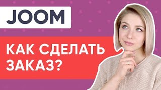 видео Как заказать и оплатить |  Интернет-магазин ХаусБТ