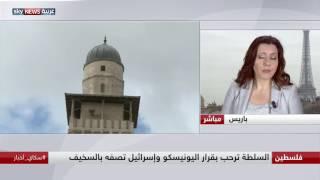 اليونسكو تعتبر المسجد الأقصى منطقة دينية للمسلمين فقط