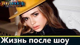 Даша Майстренко: Жизнь после проекта Супермодель по-украински