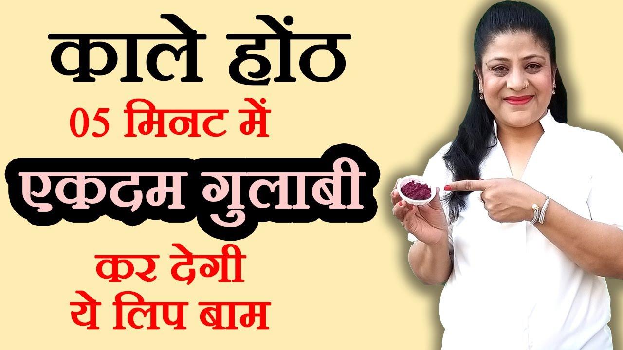 Pink Lips Beauty Tips in Hindi - गुलाबी होंठ पाने के टिप्स ...