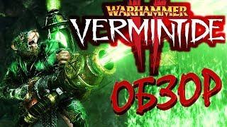 Warhammer: Vermintide 2 - Отличный кооператив за смешные деньги (Обзор/Review)