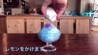 色の変わるかき氷!