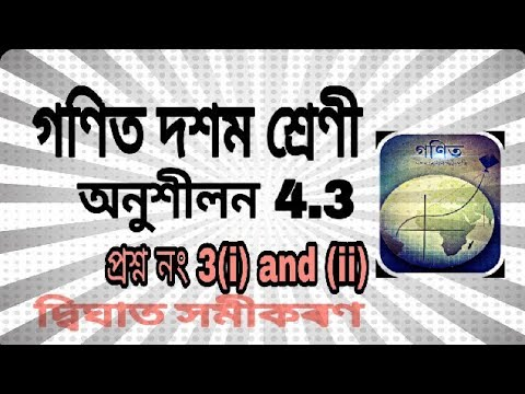 Class10th mathes exercice 4.3 Q.3(i) and (ii) in assamese(assam vidyalaya)
