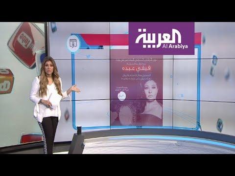 تفاعلكم : أول تصريح لفيفي عبده عن إقامتها دورة لتعليم الرقص في السعودية  - نشر قبل 5 ساعة
