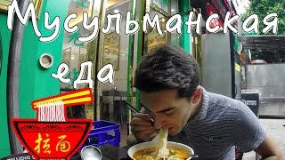 Мусульманская еда в Китае(Мой паблик в ВК: https://vk.com/ziyouren Новостной портал о Китае ЭКД: http://ekd.me/ БИТЫЕ ОГУРЦЫ (рецепт): https://www.youtube.com/watch?v=x..., 2015-09-22T05:07:35.000Z)